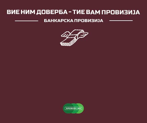 Банкарски провизии – декември 2020