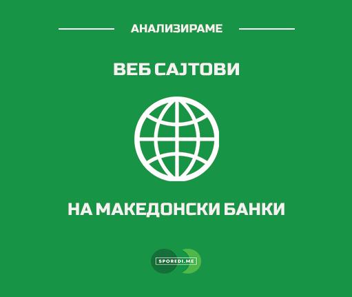 Што забележавме на веб сајтот на Стопанска Банка АД Битола?