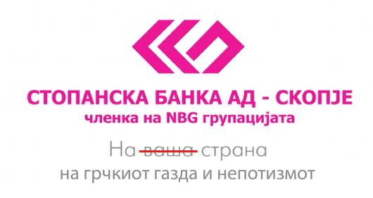 Грчка (не)етика во управувањето со Стопанска банка АД Скопје, поддржана поради непотизмот од Народна Банка на РСМ
